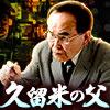【あんた泣いて良いんだよ】鑑定歴40年/愛情叱咤の号泣占 久留米の父