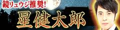 日本全網羅/2万人のリアル知る×今相談したい占い師星健太郎◆万象学