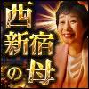 65万人熱狂の的中占◆口コミだけで連日大行列◆西新宿の母 真如雅子