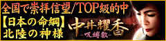 全国で崇拝信望/TOP級的中【日本の命綱】北陸の神様/中井耀香 呪縛数