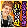 【占歴58年の極的中】驚天動地『伝説の占い師』新宿の母◆栗原すみ子