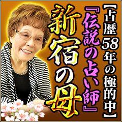 『伝説の占い師』新宿の母