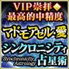 VIP崇拝◆最高的中精度【マドモアゼル・愛】シンクロニシティ占星術