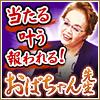 ※秘蔵※メディア解禁【的中究めた】凄腕占師◆池袋のおばちゃん先生