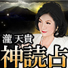 【人気占いサイト/売上1位】VIP紹介制・政界ご意見番◆瀧天貴 神読占