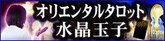 世界初【魂震え真実呼覚す奇跡鑑定】水晶玉子・オリエンタルタロット