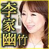 日本最高峰の成就率◆叶う/当たる/結ばれる【愛を呼ぶ力◆李家幽竹】