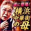 占い本場の凄腕占◆横浜中華街の母◆超的中30年途切れぬ行列100万人