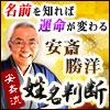 名前を知れば運命が変わる!【TVお馴染/芸能人殺到】安斎流姓名判断