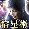 【星々繋いで宿縁紡ぐ】60万人願望成就◆高畑三惠子/的中秘法 宿星術