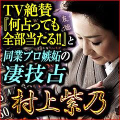 TV絶賛『何占っても全部当たる!!』と同業プロ嫉妬の凄技占◆村上紫乃