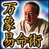圧倒的信頼30年×神業的中!【占界の大重鎮◆佐藤宗眩】万象易命術
