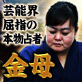 怖い程当たる金母◆大師巡礼学