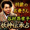 東北で語り継がれる号泣的中/羽前のお母さん/谷村昴有子[妖神伝承占]