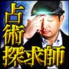 """未来""""ズバッ""""と見通し~占術探求師CHAZZと開く幸運の道~"""