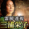 図星的中【鑑定1度で人生激変】災い除き願望成就◆霊障透視/三浦栄子