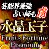 水晶玉子[芸能界最強占い師も虜]縁結び愛実るFruits Fortune Premium