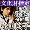 行列12時間【文化財指定/的中継承霊能者】日本最後のイタコ 松田広子