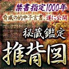 禁書指定1000年【的中し過ぎる戦慄予言、遂に公開】秘蔵鑑定◆推背図