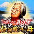 愛と人情の的中占◆静岡駿河の母