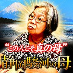 """会って確信""""この人こそ真の母""""愛と人情のズバ当て占◆静岡駿河の母"""