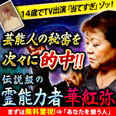 TV出演「当てすぎ」ゾッ!◆瞼の裏に核心見える【瞑霊師・華紅弥】
