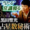 当たる常識覆る【日付/場所/出来事⇒総特定】最進化鑑定◆占星数秘術