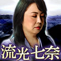 【霊魂素質見抜く】流光七奈