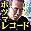 婚期/転機/感情の全記録【当たる超えの運命精密解析】ホツマレコード