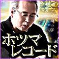 運命精密解析◆ホツマレコード