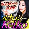ソウルメイトで話題! 引き寄せの女神☆ルナロジー創始者Keiko