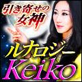 ルナロジー創始者Keiko
