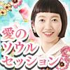 リアルに願い叶う/奇跡/癒し/感涙神的中◆mai愛のソウル・セッション