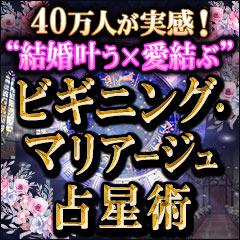 """40万人が実感!""""結婚叶う×愛結ぶ""""ビギニング・マリアージュ占星術"""