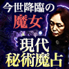 願望実現ならこの人/芸能界で噂◆今世降臨の魔女Mizuho 現代秘術魔占