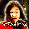 片想い成就/入籍1万組◆日本中が信奉する縁結びの恋神様◆マダム桧翠