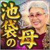 頼られ慕われ続けて40年◆池袋の母 渚犂帆◆実母をも凌ぐ愛情的中占