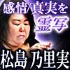 秘蔵解禁『言葉通り現実に』感情/真実を霊写◆的中霊能師 松島乃里実