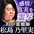 真実霊写◆霊能師 松島乃里実