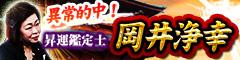 異常的中!『顔相×姓名』で運命導く◆高野山の昇運鑑定士◆岡井浄幸