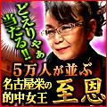 5万人が並ぶ名古屋栄の的中女王