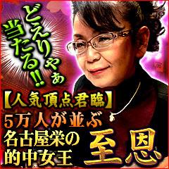 どえりゃあ当たる!【人気頂点君臨】5万人が並ぶ名古屋栄の的中女王