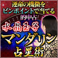 2019年のすべてが判明◆水晶玉子の細密鑑定!【恋愛/結婚/仕事】
