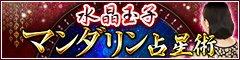 水晶玉子マンダリン占星術◆運命の機微をピンポイントで当てる的中占