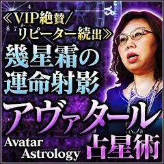 ≪VIP絶賛/リピーター続出≫幾星霜の運命射影◆アヴァタール占星術