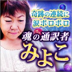 奇跡の連続に涙ボロボロ≪神の力と呼ばれる凄透視≫魂の通訳者みよこ