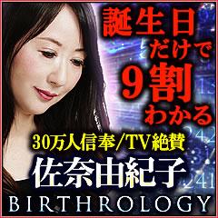 誕生日だけで9割わかる≪30万人信奉/TV絶賛≫佐奈由紀子/BIRTHROLOGY