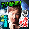 TV騒然◆カメラが捉えた的中霊視【嘘と真実暴く】神懸り能力者・月湖
