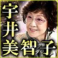 的中52年◆宇井美智子◆天令術