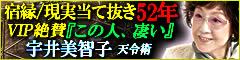 宿縁/現実当て抜き52年◆VIP絶賛『この人、凄い』宇井美智子 天令術